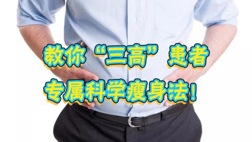 """""""三高""""人群怎么瘦?健康医师教你专属瘦身法!"""