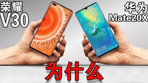 都是3699元5G手机!为什么更推荐华为mate20X而非荣耀V30?