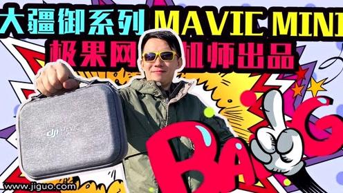大疆Mavic Mini,一款值得买爆的入门级无人机