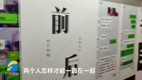 济南失恋博物馆:带上爱的回忆继续前行