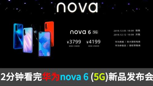 科技美学发布会 2分钟看完华为nova 6(5G)系列新品发布会