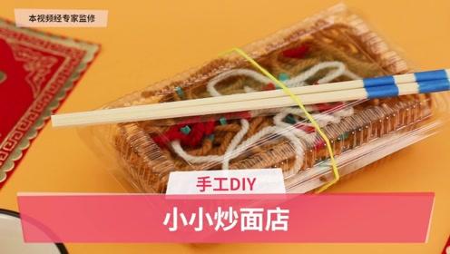 手工DIY:小小炒面店