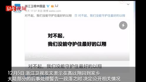 浙江卫视回应高以翔事件 追我吧节目永久停播