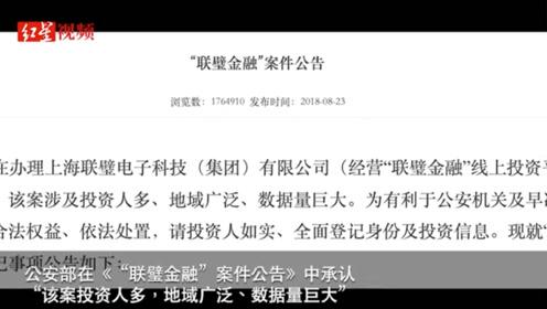 """深度调查:上海""""联璧金融""""倒下的500多天"""