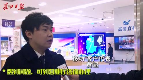 """一卡在手,说转就转?记者在武汉实测""""携号转网"""""""