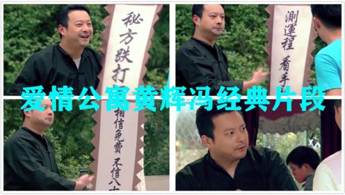 爱情公寓中黄辉冯的经典片段:我们知识分子是有节操的!