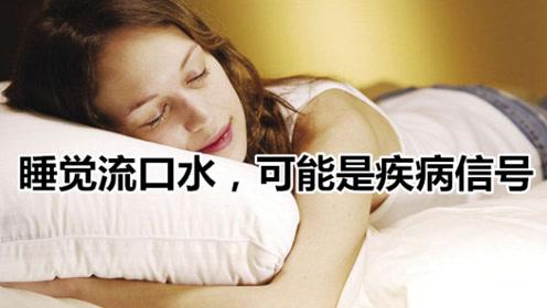 睡觉流口水别大意,可能是身体发出的警告!