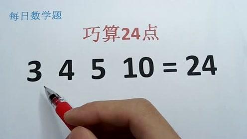 小学巧算24点:使34510等于24,你能秒杀此题吗