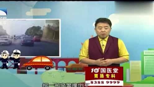 辽宁一男子无证驾驶,遇到交警查车,竟猛踩油门冲撞交警致其殉职