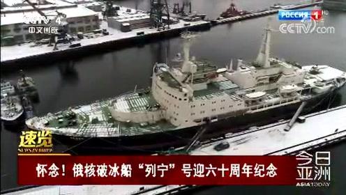 """怀念!俄核破冰船""""列宁""""号迎六十周年纪念"""