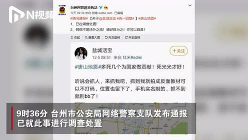 网友发布涉唐山丰南地震不当言论,3小时内被浙江台州警方抓获