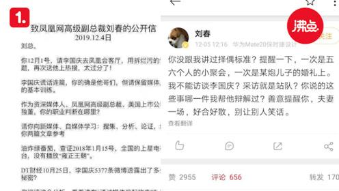 俞渝质问刘春对话李国庆 刘春回应:我哪件事帮李国庆辩解过?