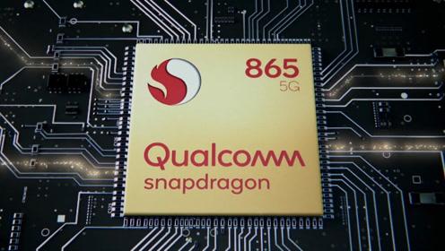 高通骁龙865规格公开 超强5G移动平台快速解析
