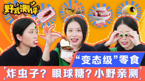 办公室小野爆笑开箱奇葩零食,油炸蚂蚱受好评?!