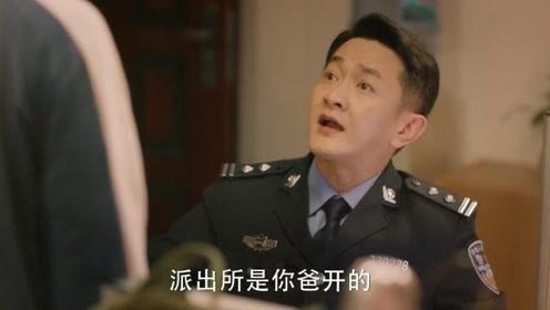 小伙被拘留想走,警察:派出所你爸开的?谁料小伙看到所长:爸!