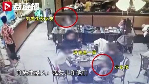 """情侣餐厅亲热遭宝爸劝阻 怒怼""""你不亲热哪有小孩?""""引发互殴"""
