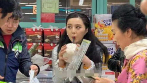 范冰冰怀孕乌龙后携妈妈逛超市 偷喝椰子水超呆萌