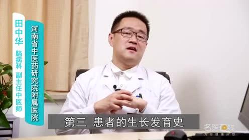 癫痫诊断在病史采集中需要注意哪些问题