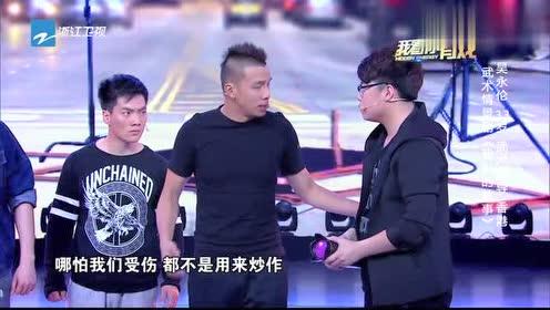 我看你有戏:吴永伦受伤坚持拍戏,被徒弟们拦住,这就是龙虎武师