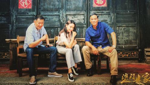 用《请回答1988》打开《澳门人家》,任达华董洁演绎这条街爱的故事!
