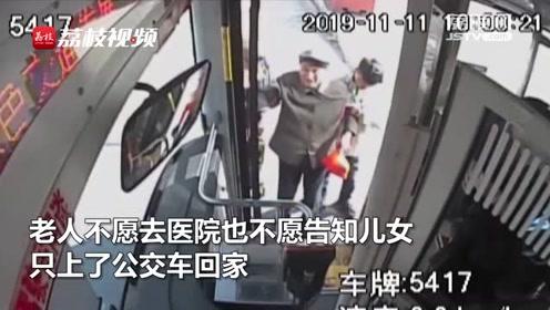 公交司机不顾劝阻停车救助摔倒老人:该扶的还是要扶一把!