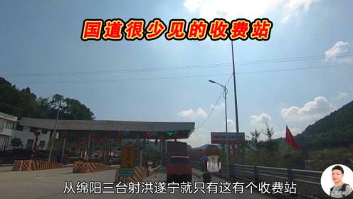 四川射洪成市后,国道247线南泉寺收费站还在收费吗?看看怎么样
