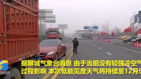 因大雾天气 聊城辖区高速公路临时封闭