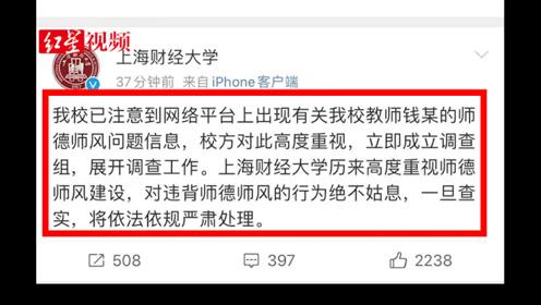 上海财经大学副教授被曝猥亵女学生 校方:立即成立调查组