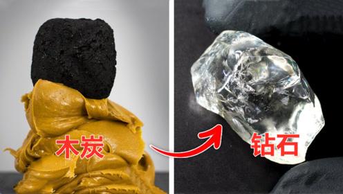 """木炭也能摇身一变成为""""钻石""""?老外亲自实验,结果意想不到!"""