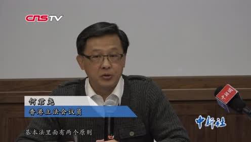 何君尧:香港司法机构应尽快处理违法者