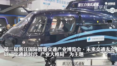 """未来交通""""黑科技""""亮相第二届浙江交博会"""