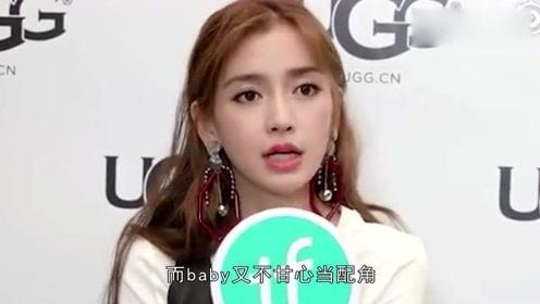 碧瑶本来定的女主是杨颖,只因她不甘心当配角,最后却莫名捧红了赵丽颖!