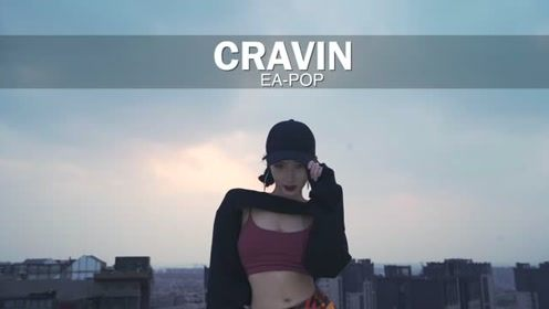 爵士舞舞蹈cravin翻跳,性感帅气它都有!