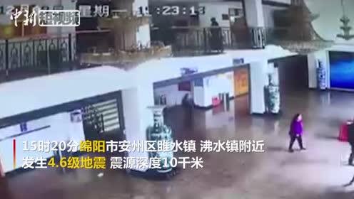 四川绵阳安州发生4.6级地震暂无人员伤亡