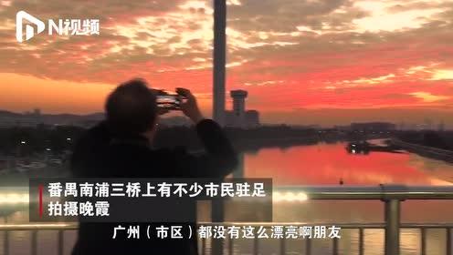 广州晚霞美出新高度!云彩灿烂似火,天空仿佛铺上金色鱼鳞