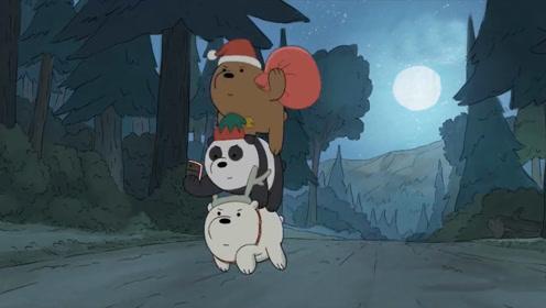 熊熊三兄弟假扮圣诞老人,给小镇动物居民送礼物,真有爱!