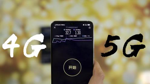 5G手机现在值得买吗?和4G手机一起对比网速,差距有点大!