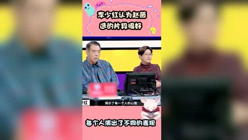 李少红认为赵薇选的片段很好,每个人演出了不同的表现