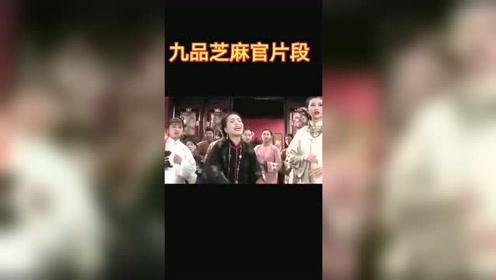 周星驰金典片段三