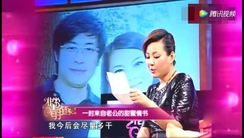 王岳伦节目现场寄来表白信!李湘当场落泪!