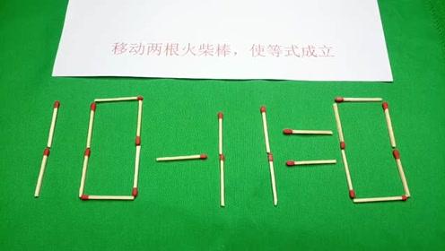 小学火柴棒题目:使10-11=0成立,审题要严谨