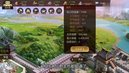梦想帝王手游:城池科技指南?教你用最少的钱强国!