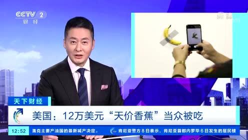 """一根香蕉贴上胶带 卖出84万""""天价"""" 还没拿到手"""