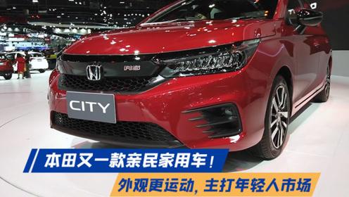 本田又一款亲民家用车!外观更运动,主打年轻人市场