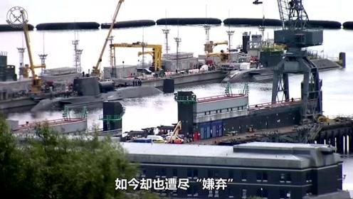 20艘核潜艇泡水里几十年,英方已无力处理核废料,已成危险累赘