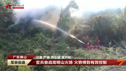 官兵奋战高明山火场 火势得到有效控制