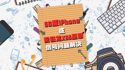 5G版iPhone或配骁龙X55基带,信号问题解决