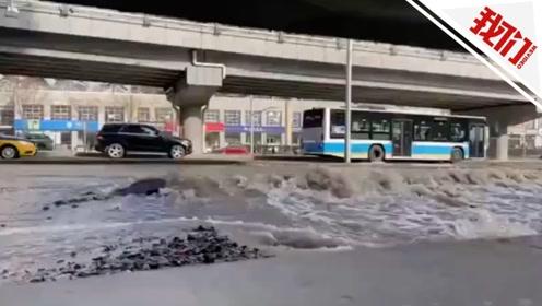 北京紫竹桥附近水管破裂路面跑水 有周边居民家中自来水变浑浊