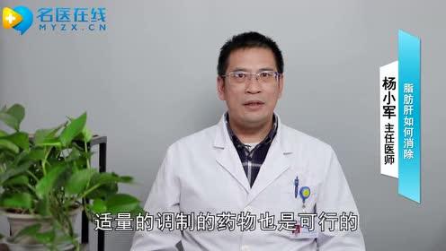 脂肪肝如何消除