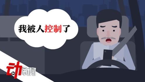 乘客不现身滴滴司机见留言报警 乘客:我被控制了
